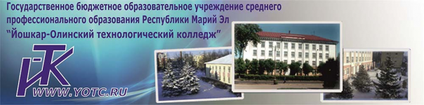 Электронные курсы ЙОТК